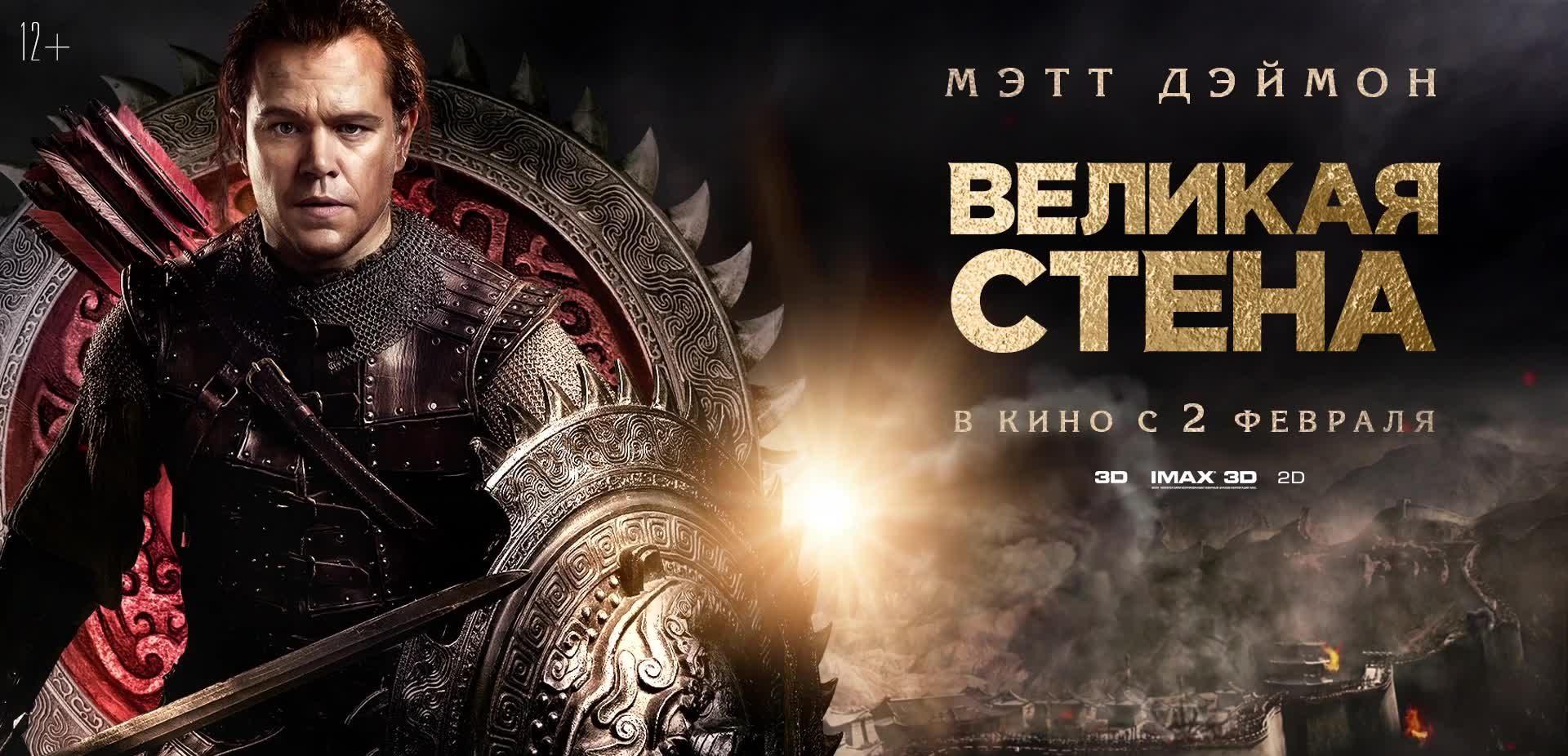 Великая стена фильм россия 2018